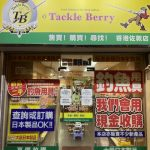 Tackle Berry